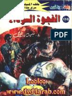 110-الفجوة السوداء ج2
