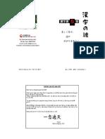 Sách Hán Tự Cấp 5 - JVC.pdf