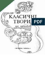 Дуэты и Трио - Выпуск 1.2.3.pdf