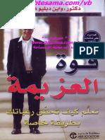 قوة العزيمة - واين داير.pdf