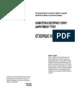 neola_on_off-users-manual.pdf
