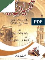 Tafsir_Ibne_Kaseer_Urdu_(TheChoice.one)_Jild_2
