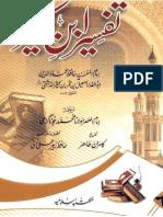 Tafsir_Ibne_Kaseer_Urdu_(TheChoice.one)_Jild_1