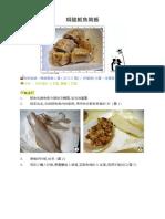 焗釀魷魚筒飯.docx