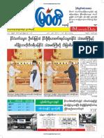 Myawady Daily Newspaper-1-11-2018