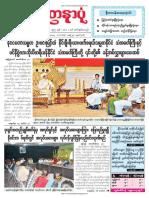 Yadanarpon Daily-1-11-2018