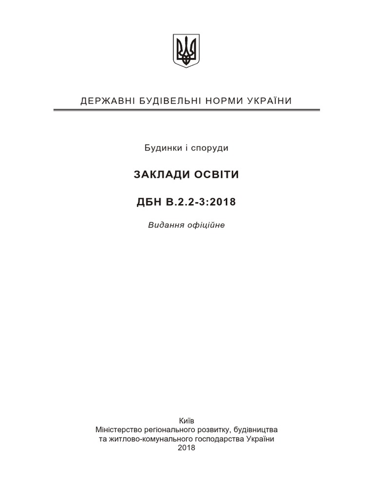 Дбн а. 2. 3 1-99 (translation).