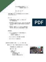 長岡京ガラシャ祭2018京都橘高校吹奏楽部パレード
