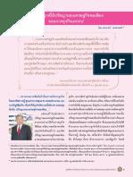 การประยุกต์ใช้เศรษฐกิจพอเพียงของภาคเอกชน.pdf