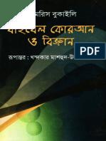 bible-quran-o-biggan-dr-moris-bokali.pdf