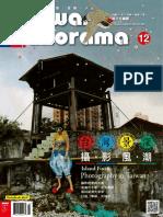 Taiwan Panorama 2018 Dec