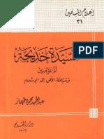 31 السيدة خديجة أم المؤمنين وسباقة الخلق إلى الإسلام