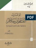 35 أبو عبيد القاسم بن سلام إمام مجتهد ومحدث فقيه ولغوي بارع