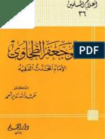 36 أبوجعفر الطحاوي الإمام المحدث الفقيه