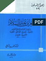 39 العز بن عبد السلام سلطان العلماء وبائع الملوك الداعية المصلح القاضي الفقيه الأصولي المفسر