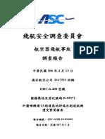 ASC-AOR-18-03-002.pdf