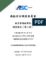 ASC-AOR-18-10-001-2