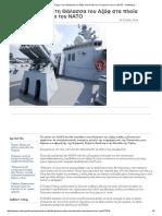 Ρωσία_ _Τείχος_ Στη Θάλασσα Του Αζόφ Στα Πλοία Των Ουκρανών Και Του NATO - OnAlert.gr
