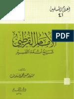 41 الإمام القرطبي شيخ أئمة التفسير