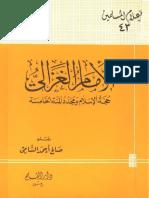 43 الإمام الغزالي حجة الإسلام ومجدد المئة الخامسة