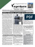 """""""Σαρακατσάνικα χαιρετήματα"""" φύλλο 75"""