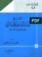 45 الشيخ عبد القادر الجيلاني الإمام الزاهد القدوة