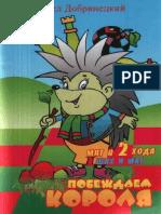 mate en dos Dobrinetsky para niños.pdf