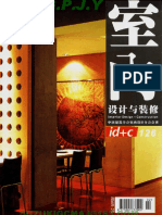 -Ebook Architecture Japanese Modern Interior Design Construction   (2005).pdf