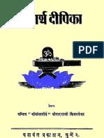 रुद्रार्थ दीपिका - RudrArtha dIpikA