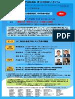 経営関連学会協議会 第11回公開シンポジウム