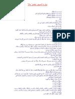 يَسُوع المسيح إحْضَرْ حَالاً - أنسي الحاج.pdf