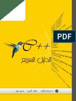 المرجع السريع للبرمجة بلغة C++ .pdf