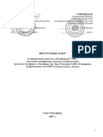 Lisoformin_3000_06-07_2007