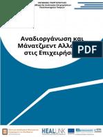 00_master_document.pdf
