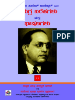 Ambedkar Speeches & Writings Vol.1
