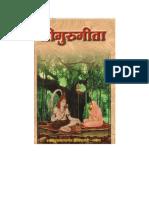 GuruGita.pdf