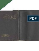 Telepathy Urdu