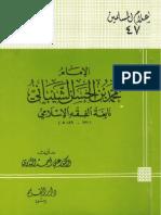 47 الإمام محمد بن الحسن الشيباني نابغة الفقه الإسلامي