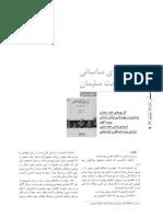 گل مهر های ساسانی.PDF