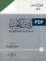 48 أبي بن كعب صاحب رسول الله وسيد القراء في زمانه.pdf