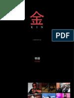 kin_deck_11.2.18
