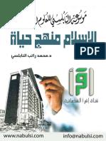 iqra-manhaj.pdf