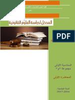 Intro-etude-droit-1.pdf