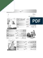 NCERT Class 2 Urdu