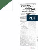 ΑΓΙΟΡΕΙΤΙΚΗ ΒΙΒΛΙΟΘΗΚΗ 1941_42 τ ΣΤ.pdf