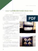 铁架产品的集装箱内加固方案设计优化.pdf