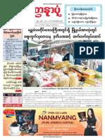 Yadanarbon Daily-3-11-2018