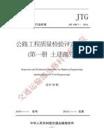 《公路工程质量检验评定标准 第一册 土建部分》f80-2016送审ⅱ稿
