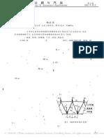 大型深水桥墩圆形钢围堰的设计探讨_杨云安