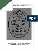Αποκρυφισμος.pdf
